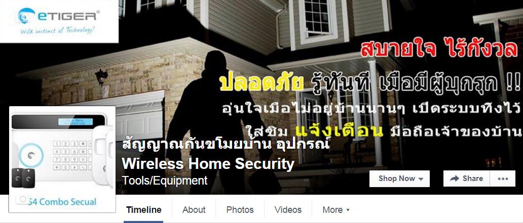 สัญญาณกันขโมยบ้าน ขาย อุปกรณ์ eTiger Wireless Home Security