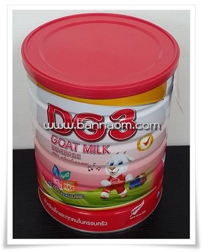 นมแพะ ดีจี-3 (DG-3)