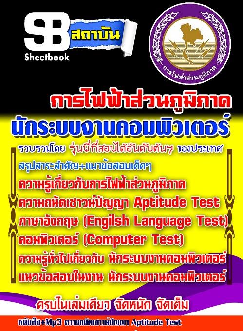 ++แม่นๆ ชัวร์!! หนังสือสอบนักระบบงานคอมพิวเตอร์ กฟภ. ฟรี!! MP3