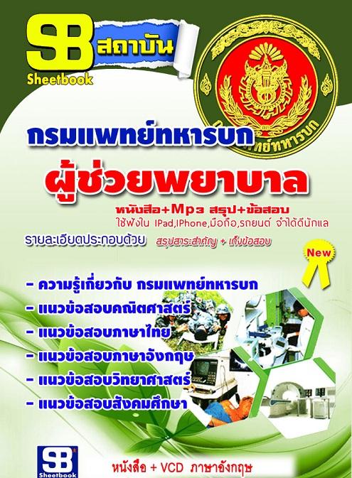 ++แม่นๆ ชัวร์!! หนังสือสอบผู้ช่วยพยาบาล ฟรี!! VCD