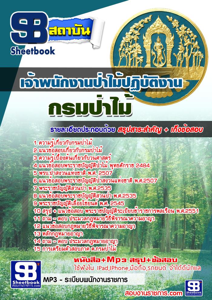 ((NEW))แนวข้อสอบราชการ กรมป่าไม้ ตำแหน่งเจ้าพนักงานป่าไม้ปฏิบัติงาน อัพเดทใหม่ 2560