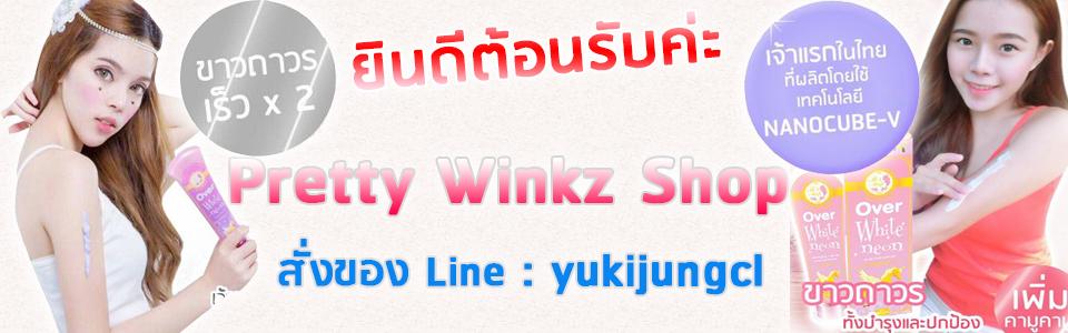 PrettyWinkzShop