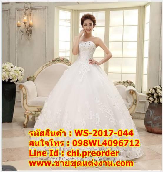 ชุดแต่งงานราคาถูก เกาะอกสุดหรู ws-2017-044 pre-order