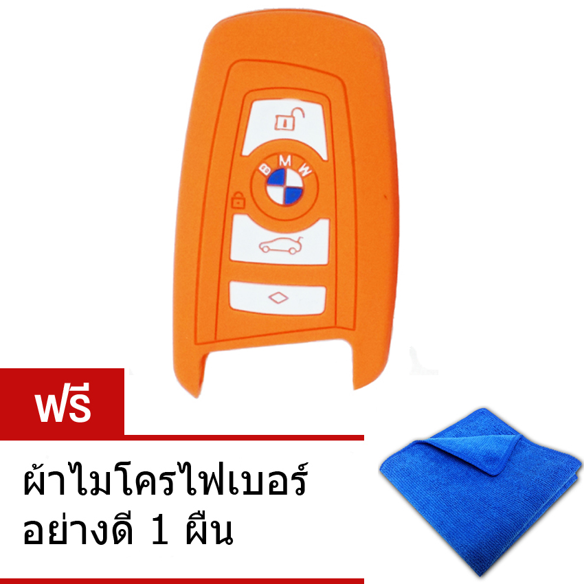 WASABI ซิลิโคนกุญแจ BMW Series 5,7 (สีส้ม) แถมฟรี ผ้าไมโครไฟเบอร์ อย่างดี 1 ผืน
