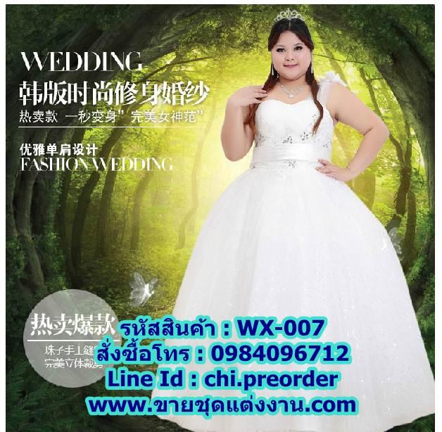 ชุดแต่งงานคนอ้วนแบบสุ่ม WX-007