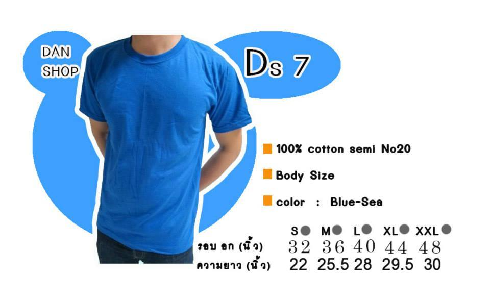 COTTON100% เบอร์20 เสื้อยืดแขนสั้น คอกลม สีฟ้าทะเล