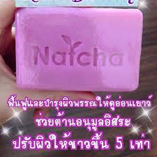 Natcha สบู่กลูต้าบลูเบอร์รี่ สีม่วง