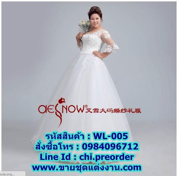 ชุดแต่งงานคนอ้วนแบบสุ่ม WL-005 Pre-Order (เกรด Premium)