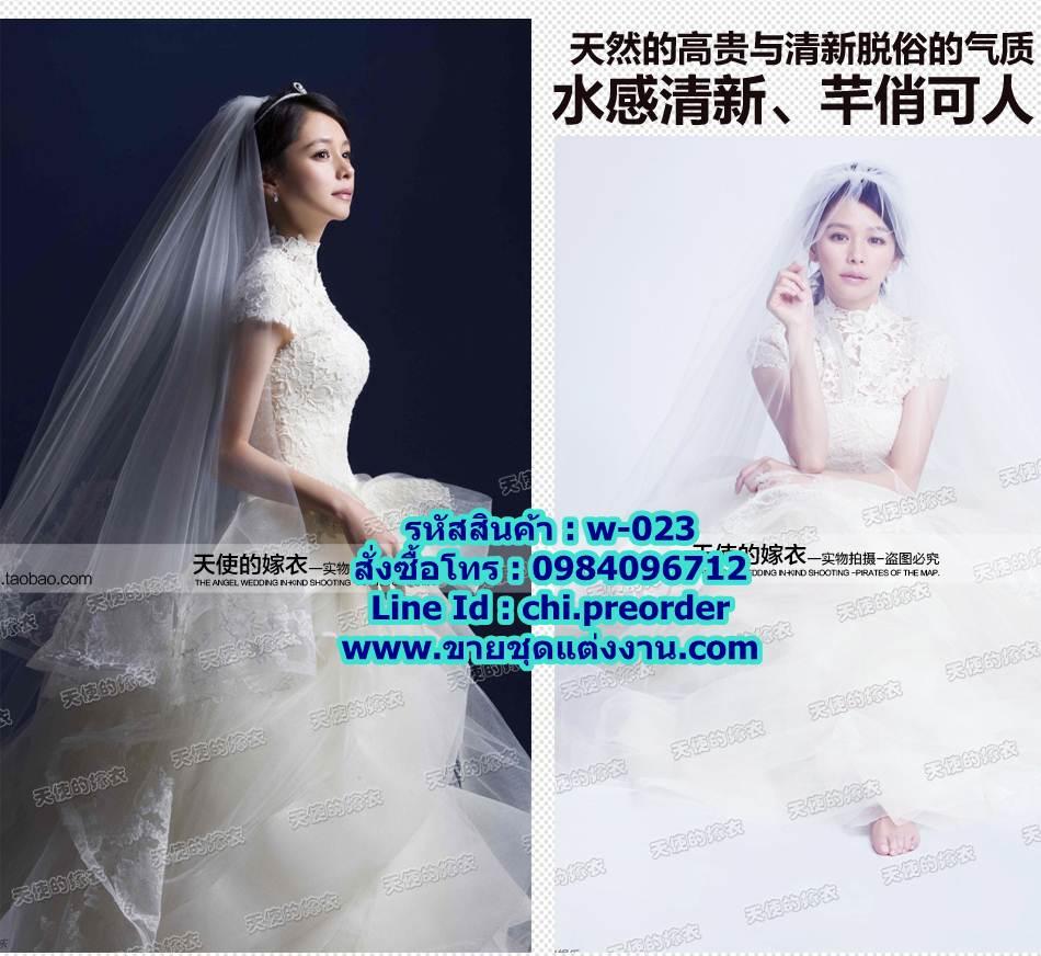 ชุดแต่งงาน แบบสุ่ม w-023 Pre-Order