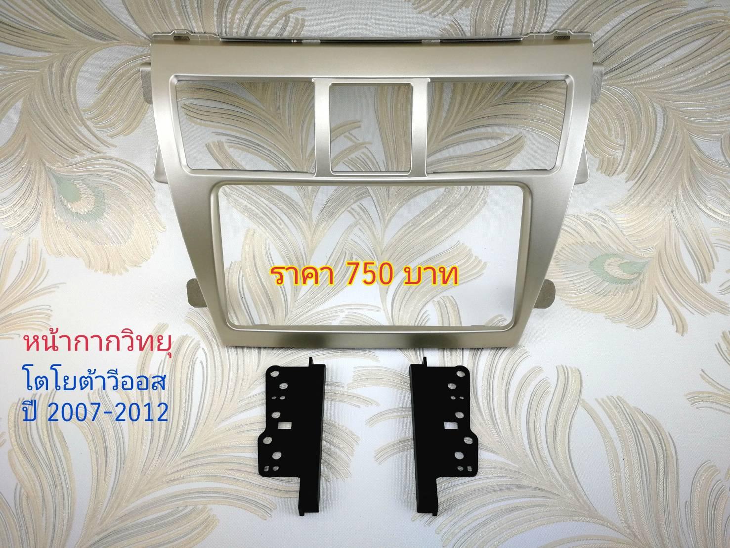 หน้ากากวิทยุ TOYOYA VIOS 2007-2012 พร้อมส่ง