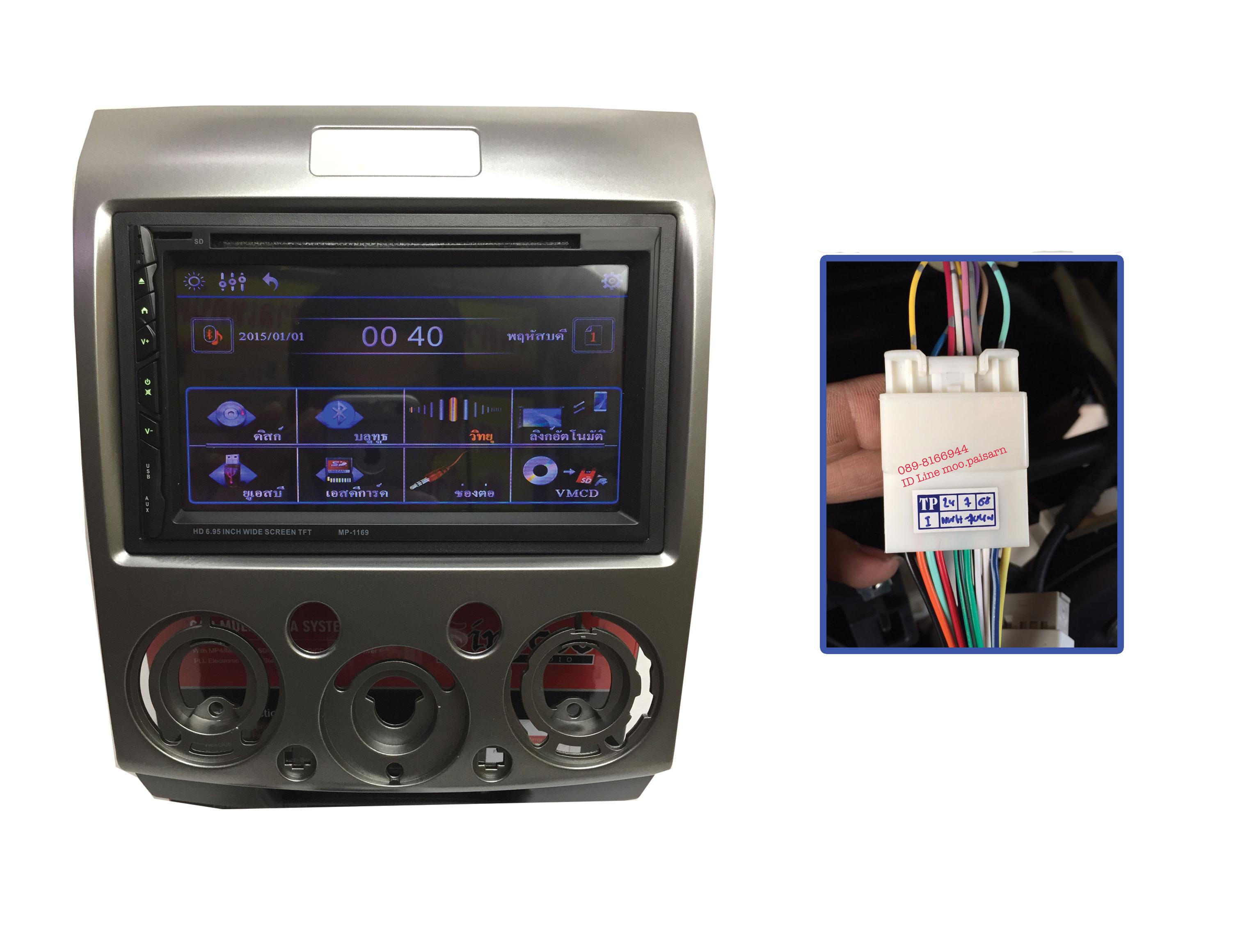 วิทยุพร้อมจอ 2 ดินยี่ห้อ Sirocco MP-1169 Mirror Link พร้อมหน้ากาก MadaBT 50 และ Ford 2007-2011 พร้อมส่ง