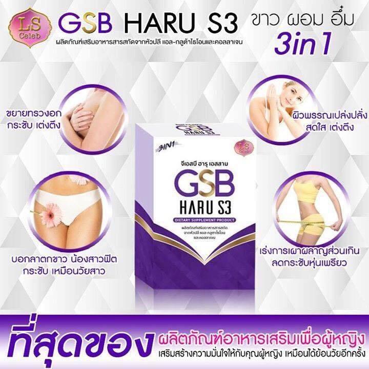 GSB Haru S3 จีเอสบีฮารุเอส3 ผอม ขาว อึ๋ม