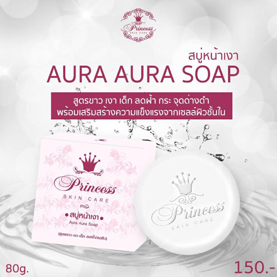 (Aura Aura Soap) สบู่หน้าเงา PSC 80กรัม