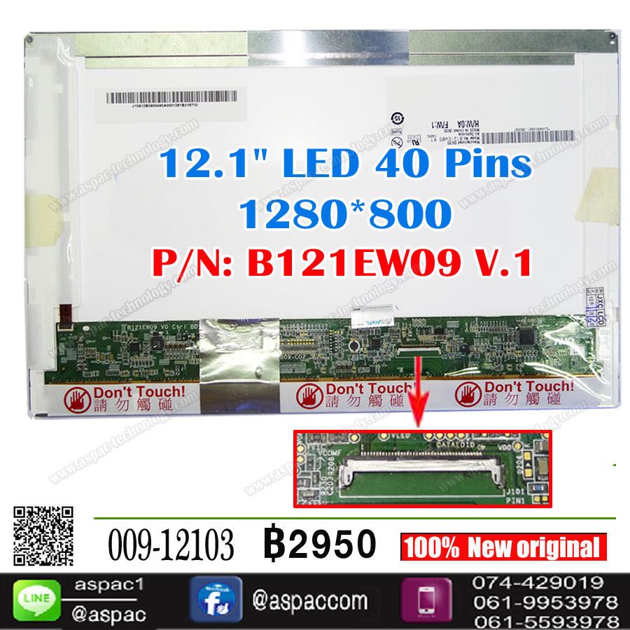 "LED 12.1"" 40 PIN 1280 x 800 P/N: B121EW09 V1"