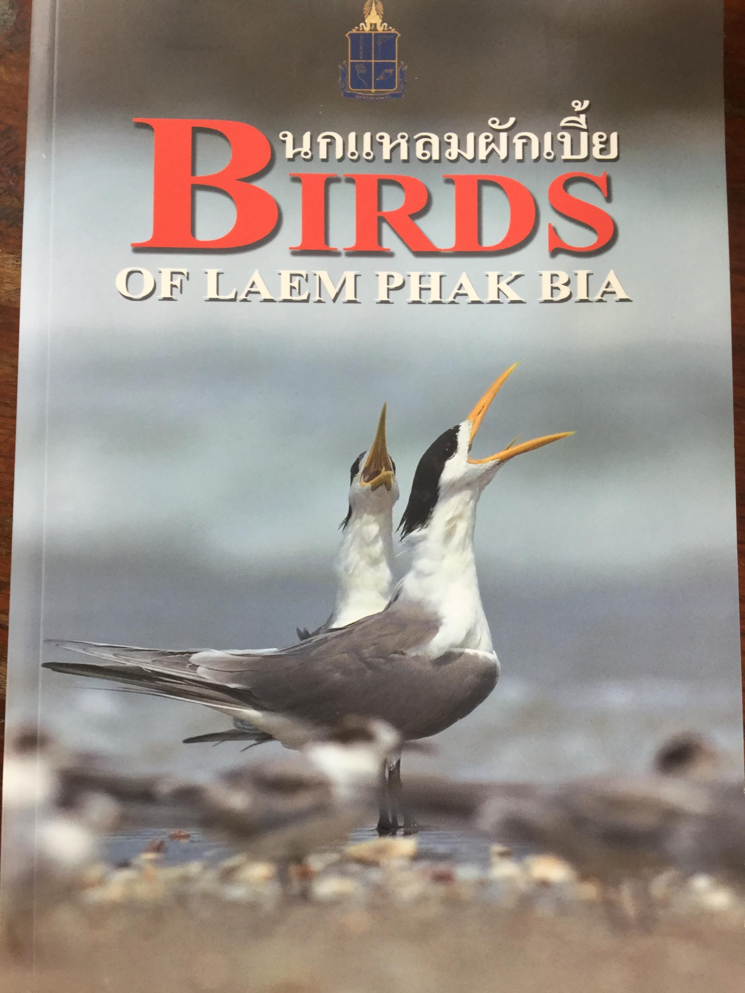 นกแหลมผักเบี้ย. Birds of LAEM PHAK BIA. ผู้เขียน Philip D.Round และ วิเชียร คงทอง