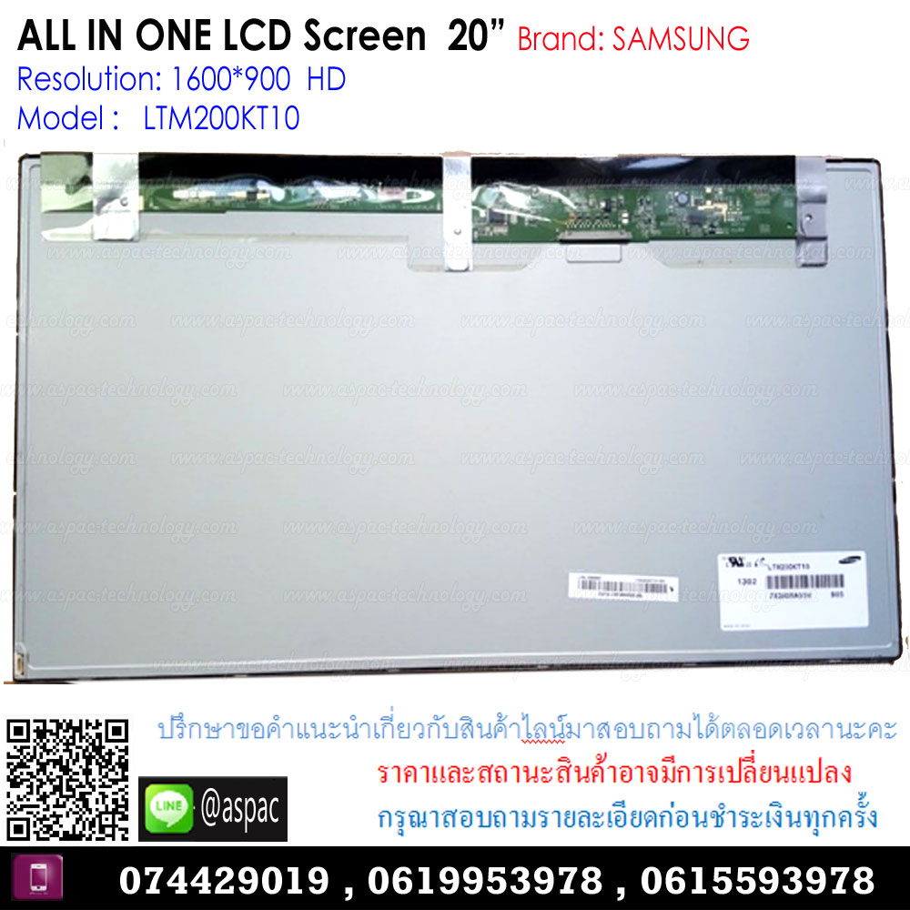 "ALL IN ONE LCD Screen 20"" SAMSUNG P/N : LTM200KT10"
