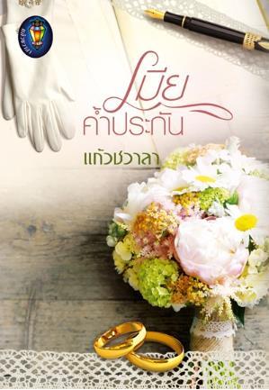 เมียค้ำประกัน : แก้วชวาลา : Light of love