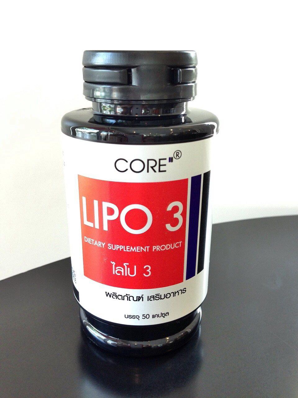 Core Lipo3 ไลโป3 คอร์ อาหารเสริมควบคุมน้ำหนัก