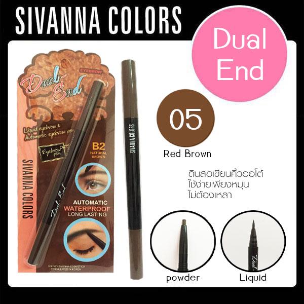 ดินสอเขียนคิ้ว Dual End eyebrow Sivanna Colour NO.05(Red Brown)