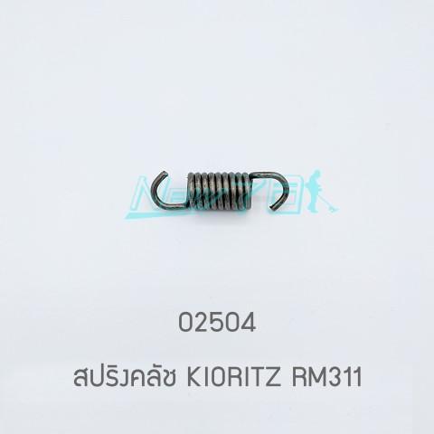 02504 สปริงคลัช KIORITZ RM311