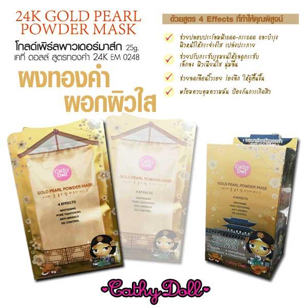 ผงมาร์คหน้าทองคำ24K Gold Pearl Powder Mask Cathy Doll
