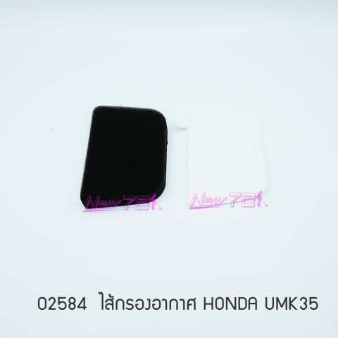 02584 ไส้กรองอากาศ HONDA UMK35