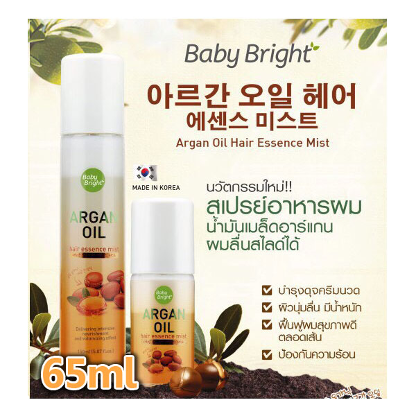 สเปรย์ อาหารผม Argan oil hair essence mist By baby bright