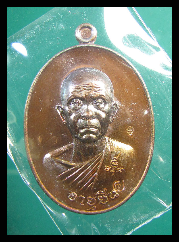 เหรียญ หลวงพ่อคูณ อายุยืน รุ่น คูณสุคโต เนื้อทองแดงมันปู กล่องเดิม2