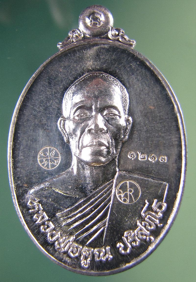 เหรียญ หลวงพ่อคูณ รุ่น มหาลาภ แจกทาน หน้าศรีนคร หลังพระบาท เนื้อเงิน No.1213 กล่องเดิม