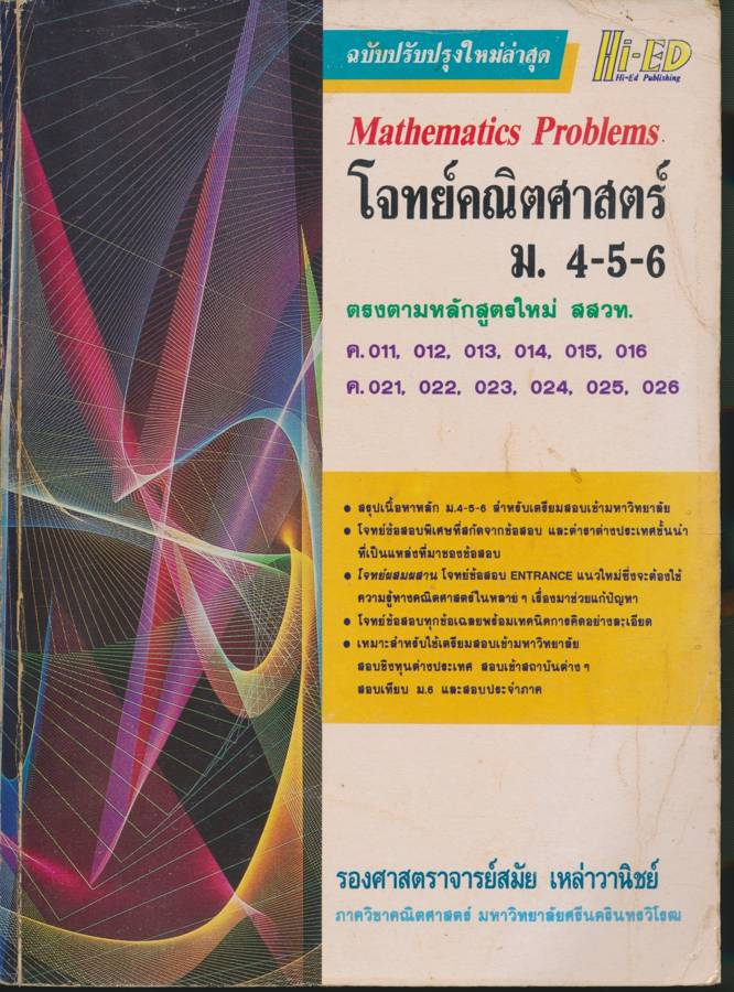 โจทย์คณิตศาสตร์ ม.4-5-6