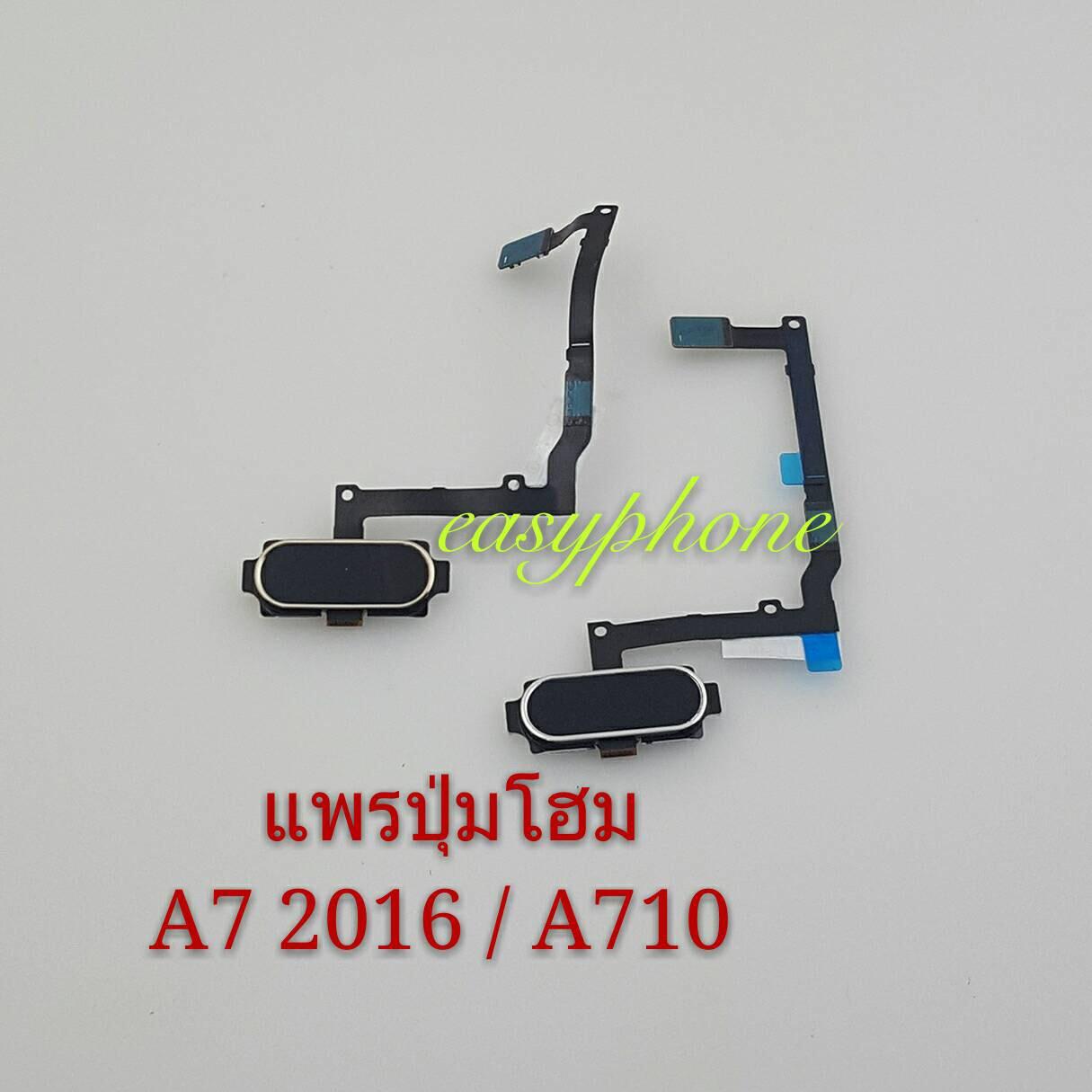 แพรปุ่มโฮม Galaxy A710//A7(2016)