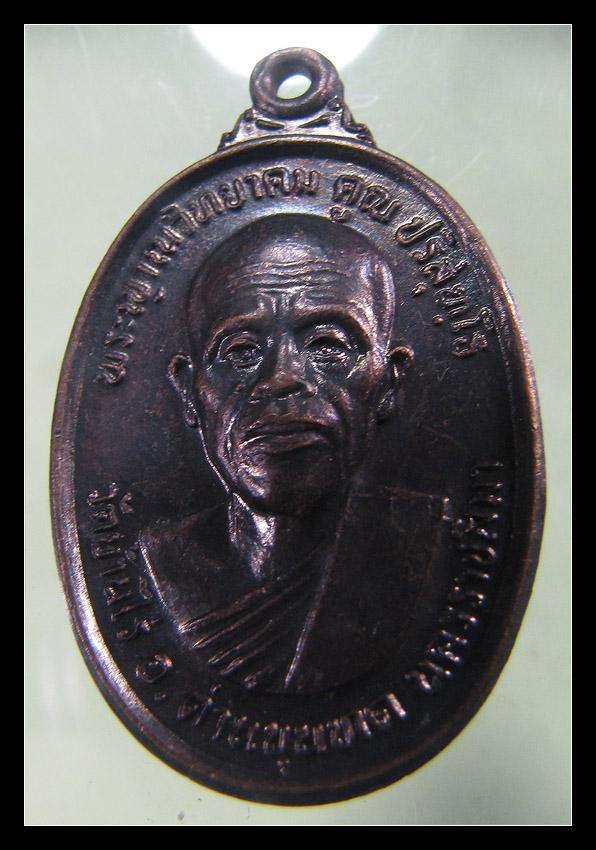 เหรียญ หลวงพ่อคูณ รุ่น ทหารเสือ ด้านหลัง สก ปี 2536 เนื้อทองแดง(1)