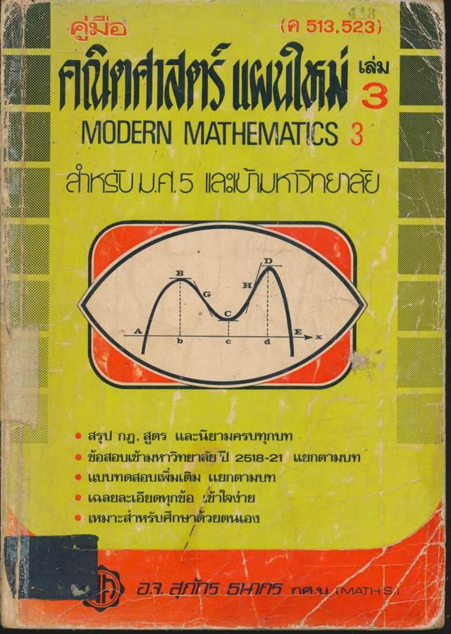 คู่มือ คณิตศาสตร์ แผนใหม่ เล่ม 3 สำหรับ ม.ศ.5 และเข้ามหาวิทยาลัย (ค 513,523)