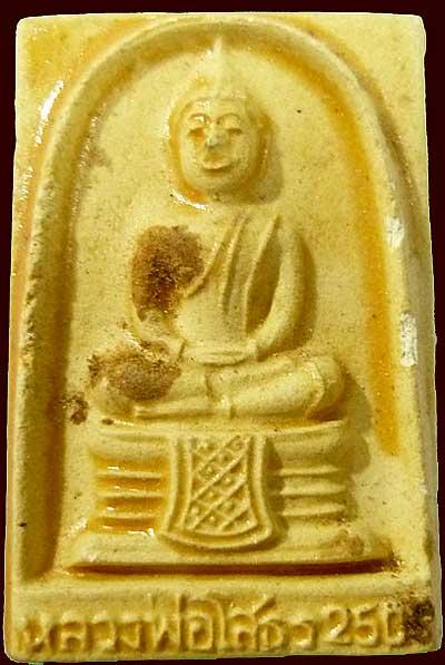 พระผงหลวงพ่อพุทธโสธร ปี๒๕๐๙ ฐานผ้าทิพย์ ๙ จุด เนื้อเหลือง ออกวัดเกาะกลอย ระยอง ปี๒๕๑๔