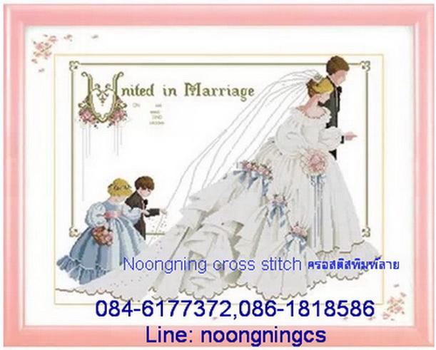 คู่รักแต่งงาน ครอสติสจีนพิมพ์ลาย