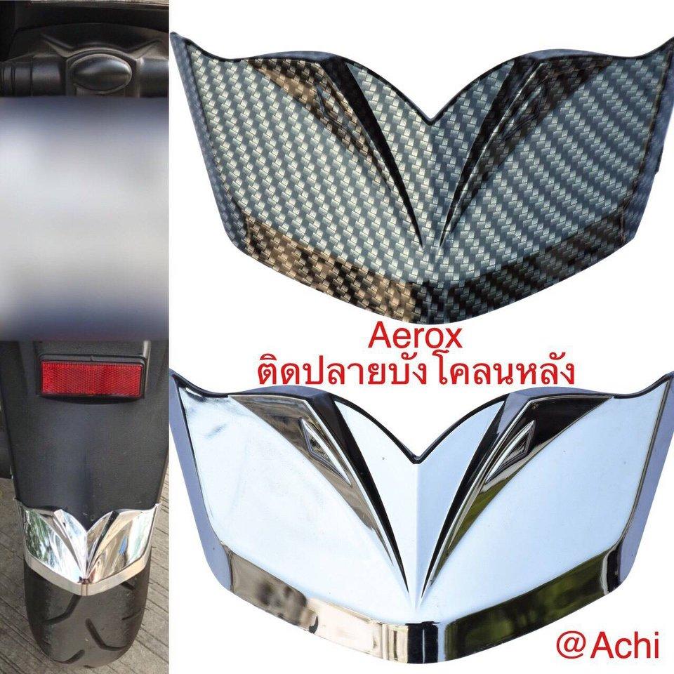 ติดบังโคลนหลัง Yamaha Aerox สีเงา เครฟล่า ราคา290