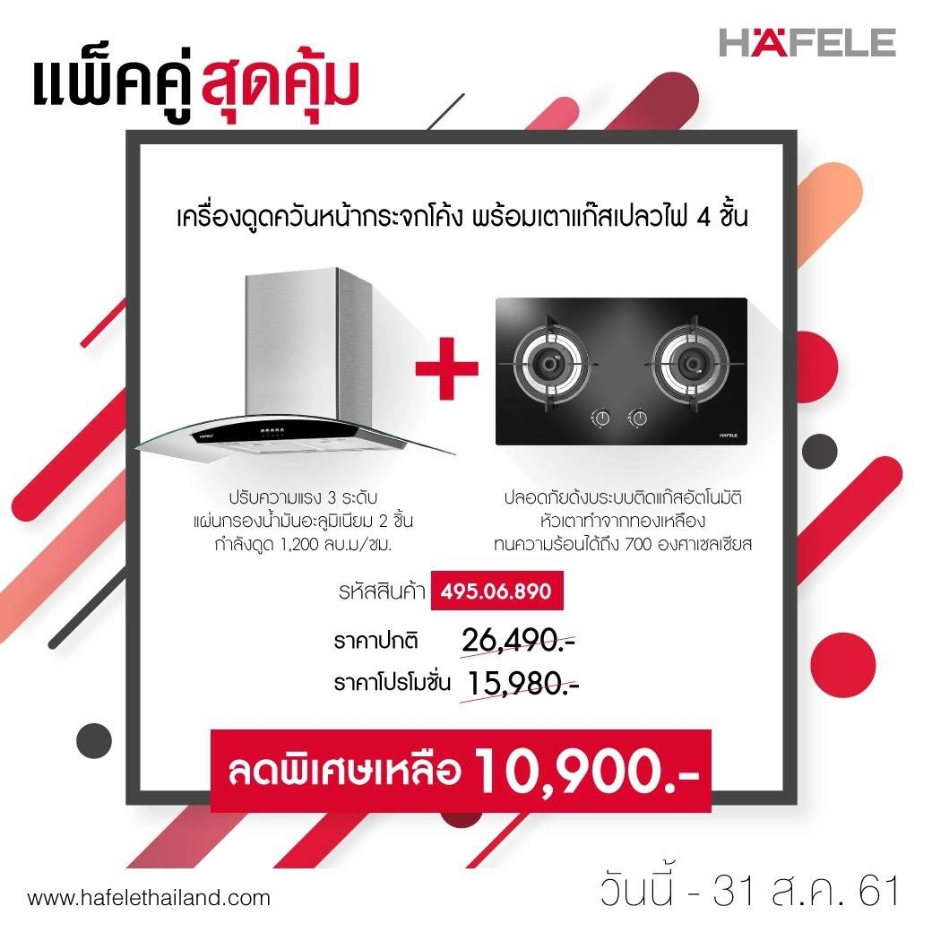 Promotion Hafele Set 8 (495.06.890)