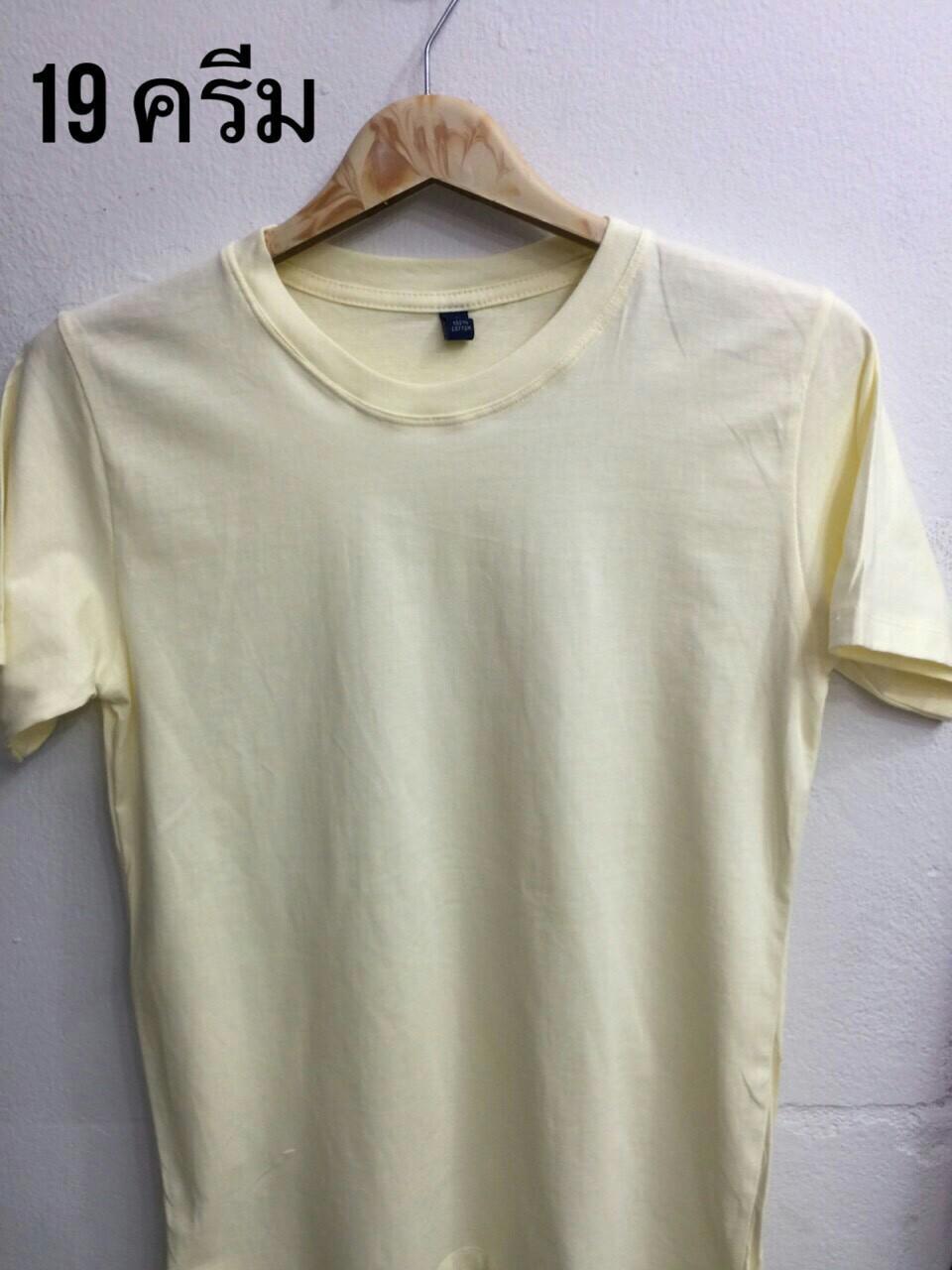 เสื้อ Cotton สีครีม ไซส์ S,M,L