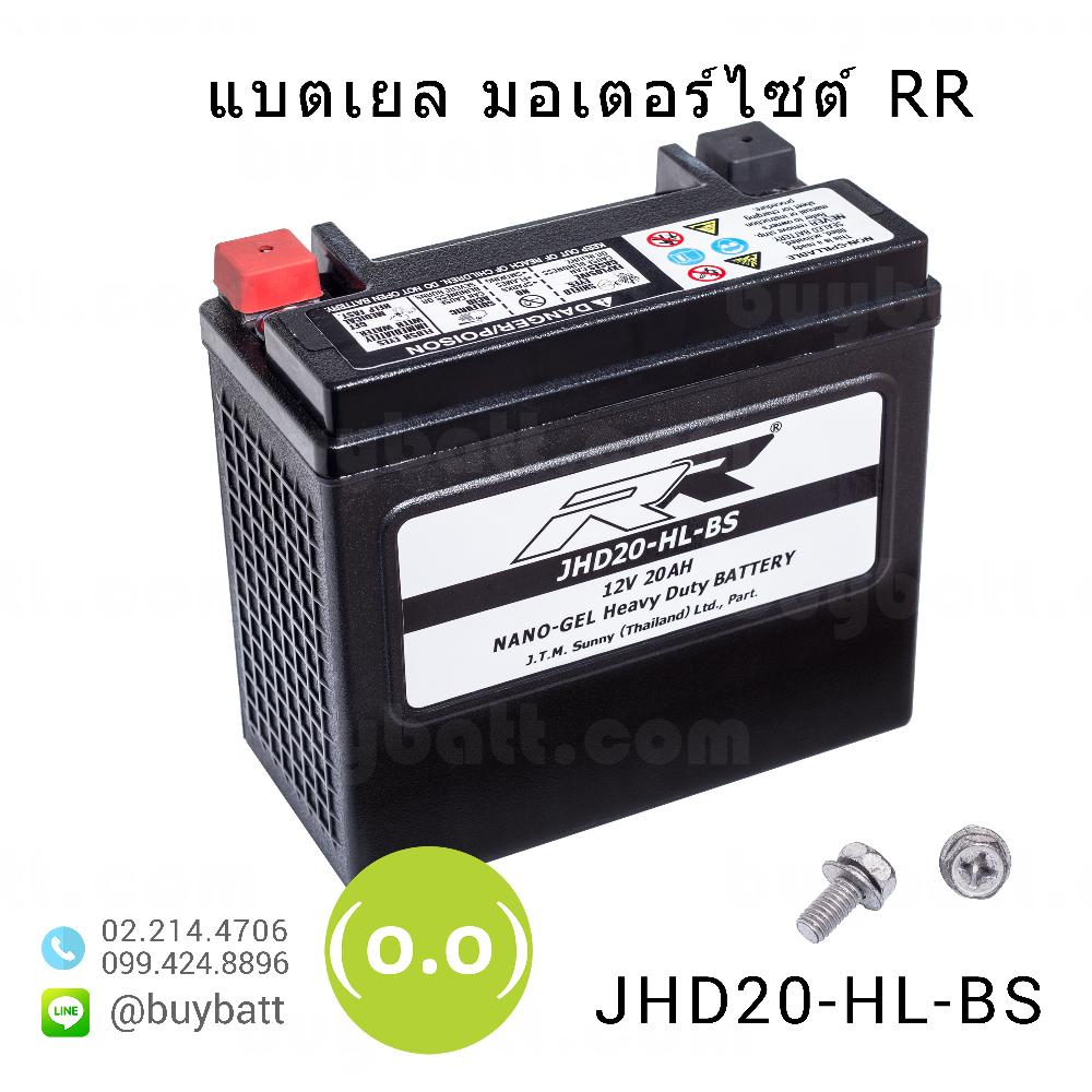 แบตเตอรี่เยล มอเตอร์ไซต์ RR JHD20HL-BS YTX20HL-BS CTX14L-BS YUASA Motorcycle Battery Gel 12V 20Ah