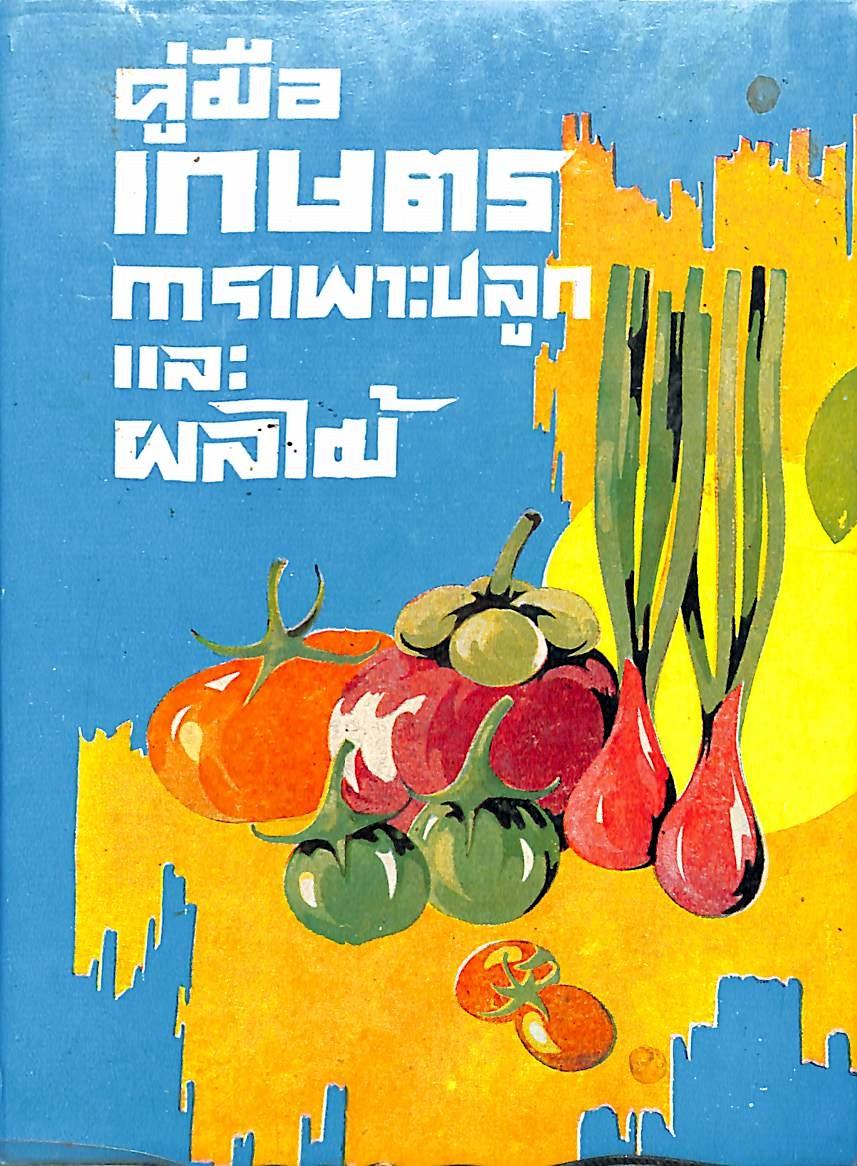 เกษตร การเพาะปลูก เเละผลไม้