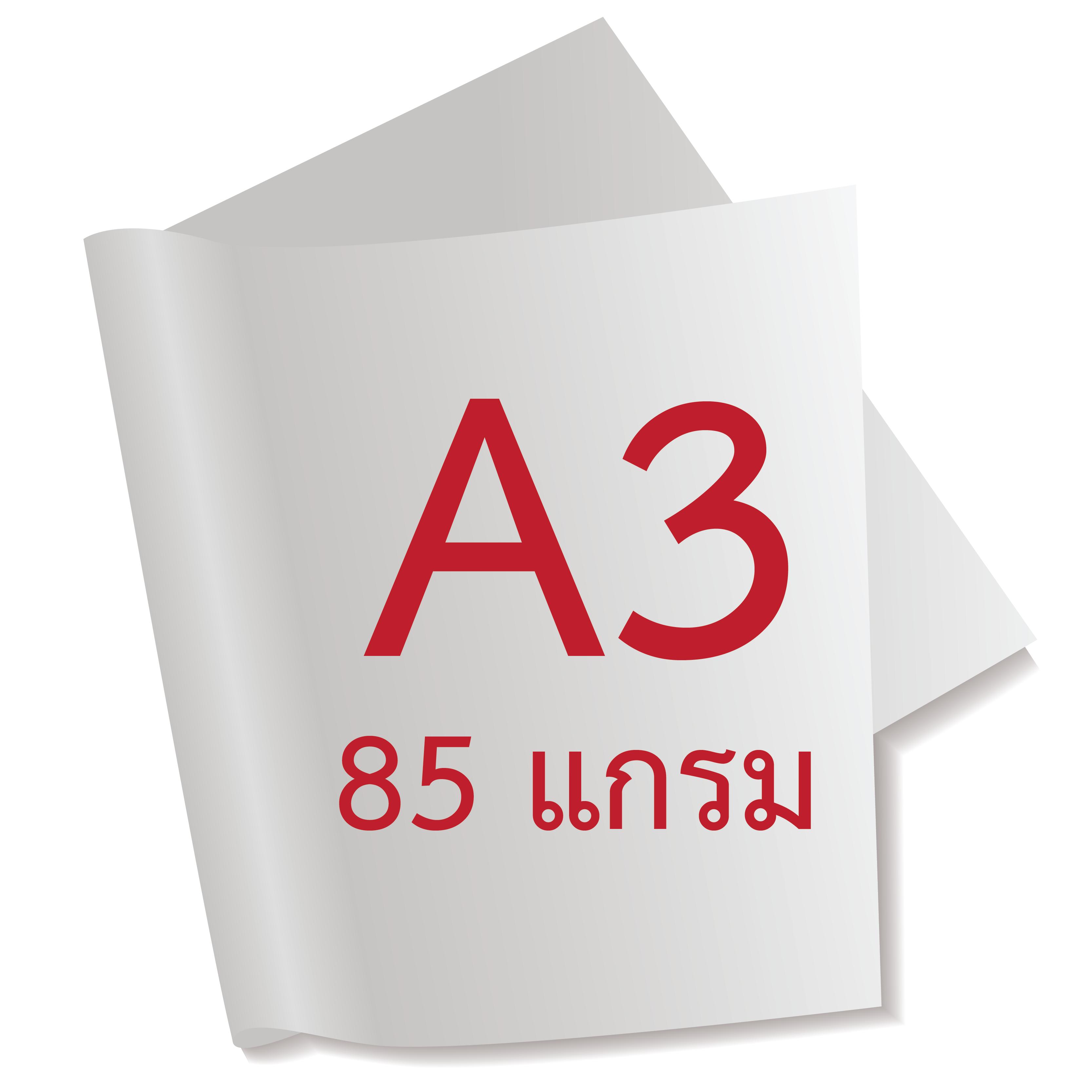 กระดาษอาร์ตมัน 85 แกรม A3