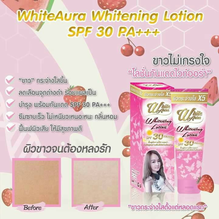 White Aura Whitening Lotion โลชั่นไวท์ออร่า