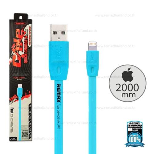 สายชาร์จ Remax i5/i6 2M / Full Speed สีฟ้า