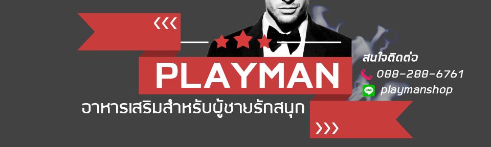 PLAYMAN ผลิตภัณฑ์เสริมอาหารท่านชาย | Official Website