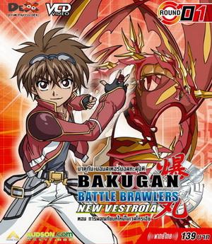 Bakugan Battle Brawlers: New Vestroia / บาคุกัน มอนสเตอร์บอลทะลุมิติ ภาค 2 การผจญภัยบทใหม่ในเวสโทรเอีย / 3 แผ่น V2D (พากย์ไทย)