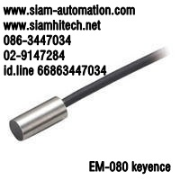 EM-080 พรอกซิมิตี้เซนเซอร์ ขนาดเล็ก