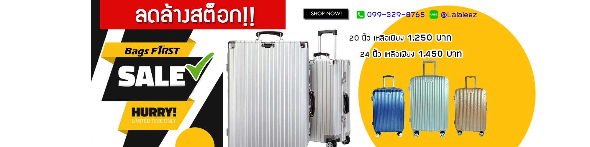 กระเป๋าเดินทาง ราคาถูก