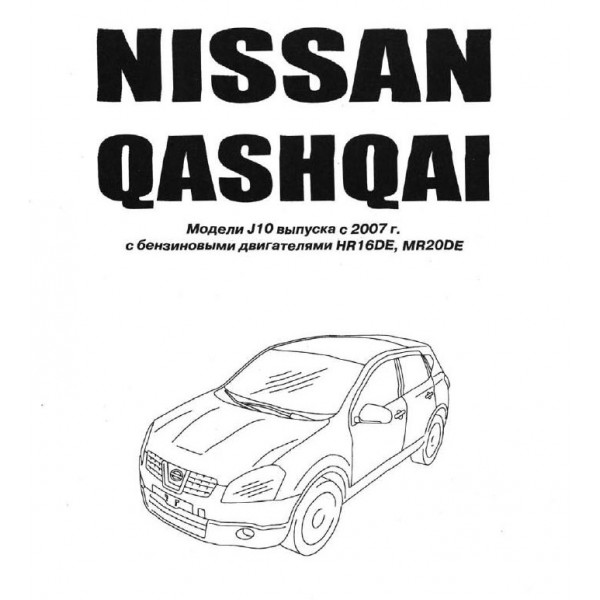 nissan qashqai wiring diagram nissan image wiring nissan qashqai 2008 wiring diagram wiring schematics and diagrams on nissan qashqai wiring diagram