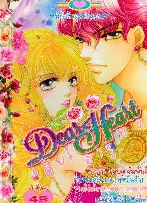 การ์ตูน Dear Heart เล่ม 2