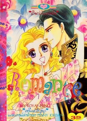 การ์ตูน Romance เล่ม 38